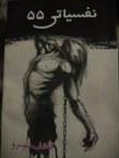 کتاب نفسیاتی پچپن